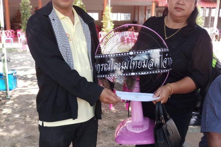วันที่ 29 พฤศจิกายน 2561 สหกรณ์โคนมไทยมิลค์ จำกัด ได้มอบทุนสงเคราะห์เกี่ยวกับการจัดงานศพ